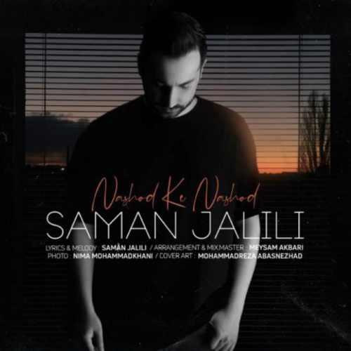 دانلود موزیک جدید سامان جلیلی نشد که نشد