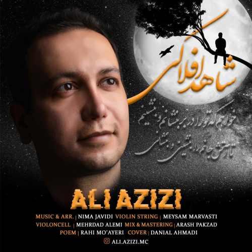 دانلود موزیک جدید علی عزیزی شاهد افلاکی