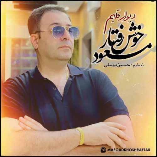 دانلود موزیک جدید مسعود خوش رفتار دیوار قلبم