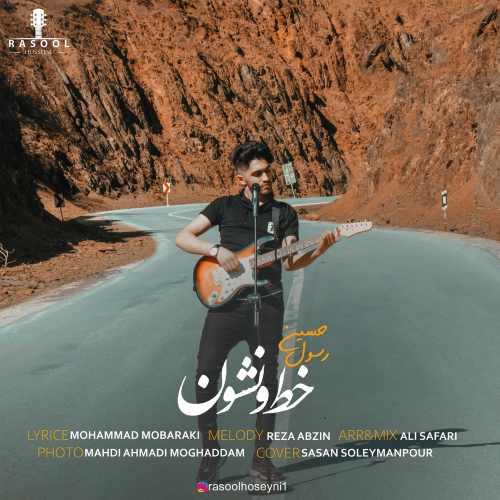 دانلود موزیک جدید رسول حسینی خط نشون
