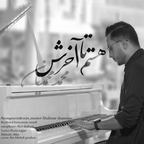 دانلود موزیک جدید محمد محمدیان هستم تا آخرش