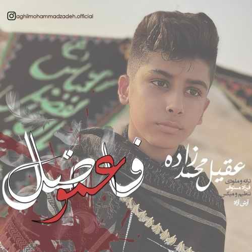دانلود موزیک جدید عقیل محمدزاده عمو فاضل