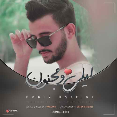 دانلود موزیک جدید مبین حسینی لیلی و مجنون