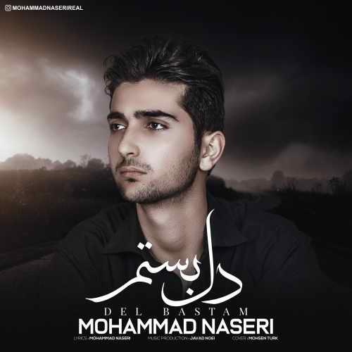 دانلود موزیک جدید محمد ناصری دل بستم