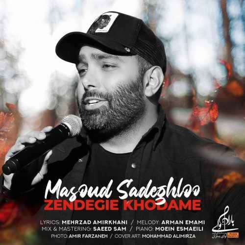دانلود موزیک جدید مسعود صادقلو زندگیه خودمه